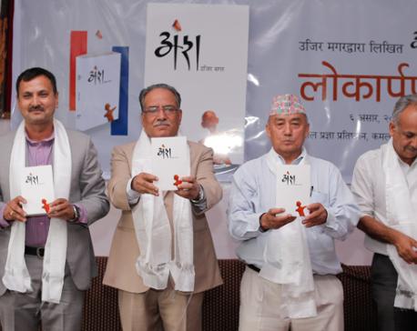 Ujir Magar's 'Ansha' published