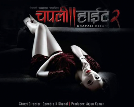 Chapali Height 2:  Empty seductions and cheap thrills