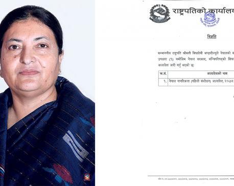 Prez Bhandari issues ordinance on citizenship