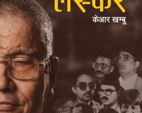 Professor KR Khambu to release his autobiography
