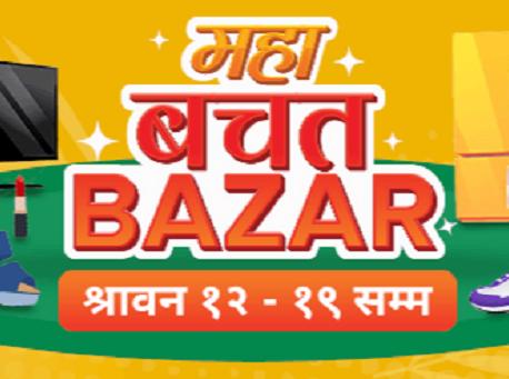 Daraz Mahabachat Bazarcampaign launched