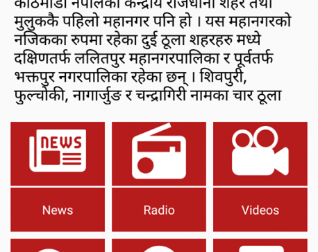 Three cool features of Kathmandu Metropolitan App