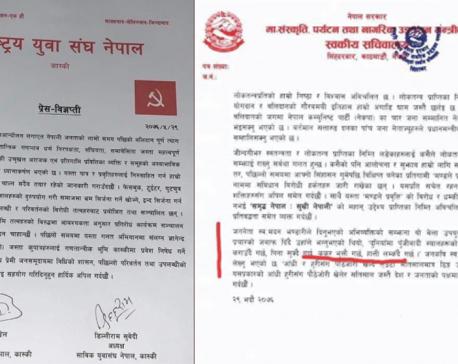 CPN sister wing threatens, bans Gyanendra Shahi from entering Kaski; Let people like Shahi bark, says Minister Bhattarai's secretariat