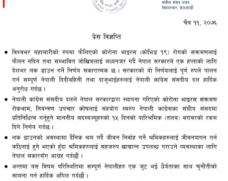 Nepali Congress to contribute Rs 5 million to govt's COVID-19 fund
