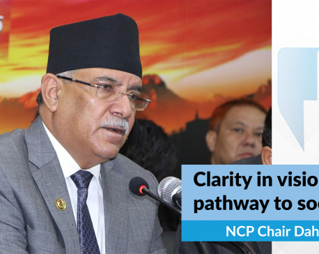 Clarity in vision is a pathway to socialism: NCP Chair Dahal(with video)