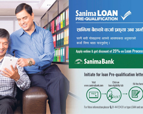 Sanima Bank introduces online loan assessment
