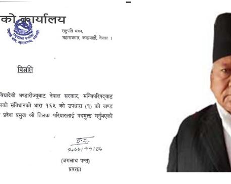 President sacks Province 2 Governor