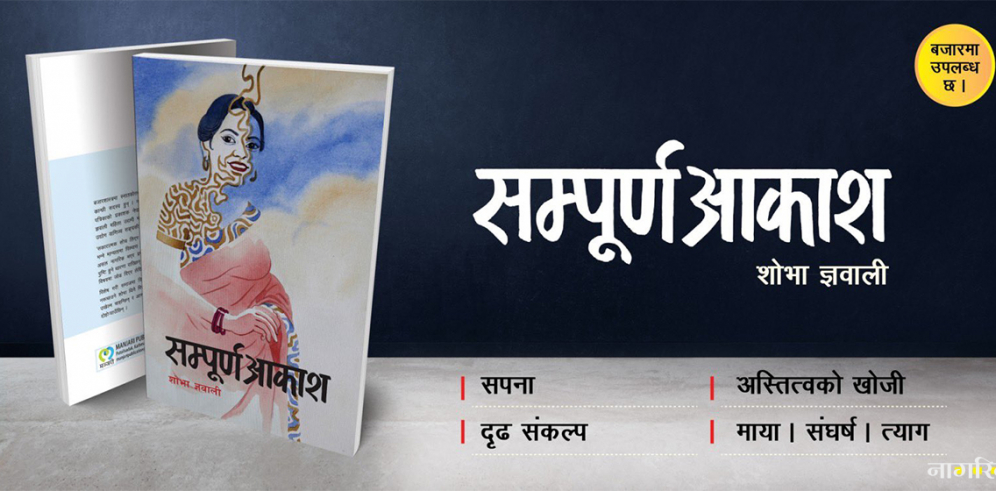 Shova Gyawali's story collection Sampurna Aakash released (with video)