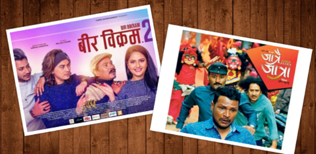 Friday Film: Birbikram 2 and Jatrai Jatra