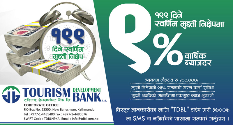 TDBL introduces fixed deposit scheme