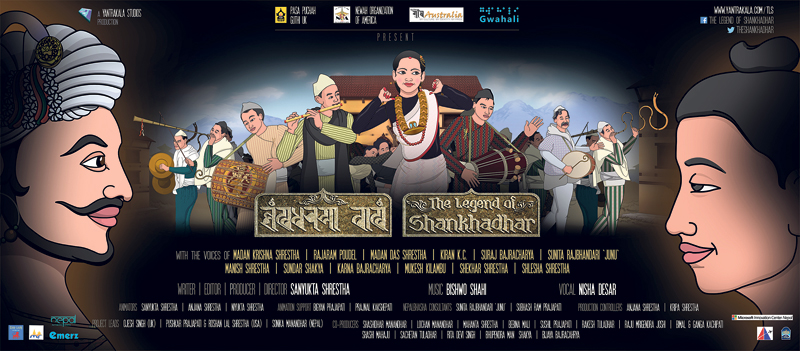 First Nepali animated movie screened in London