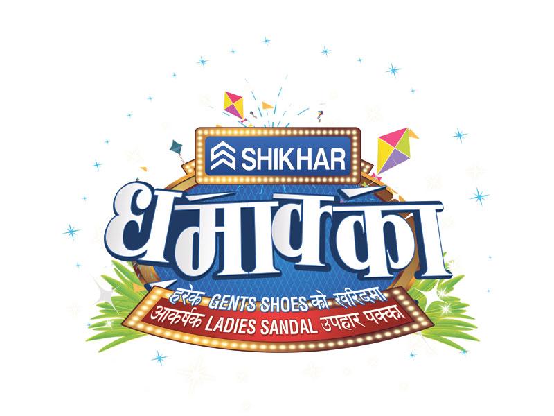 Gift hamper on purchase of Shikhar shoes