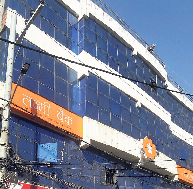 Laxmi Bank opens branch office in Old Baneshwar