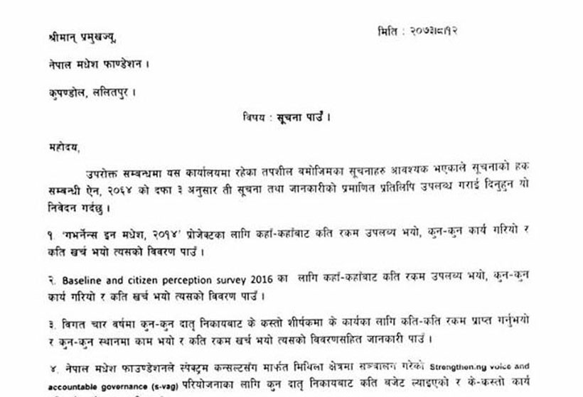 Complaint filed against Nepal Madhes Foundation