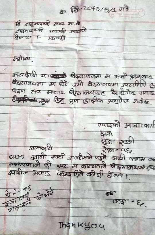 A schoolgirl writes a painful letter