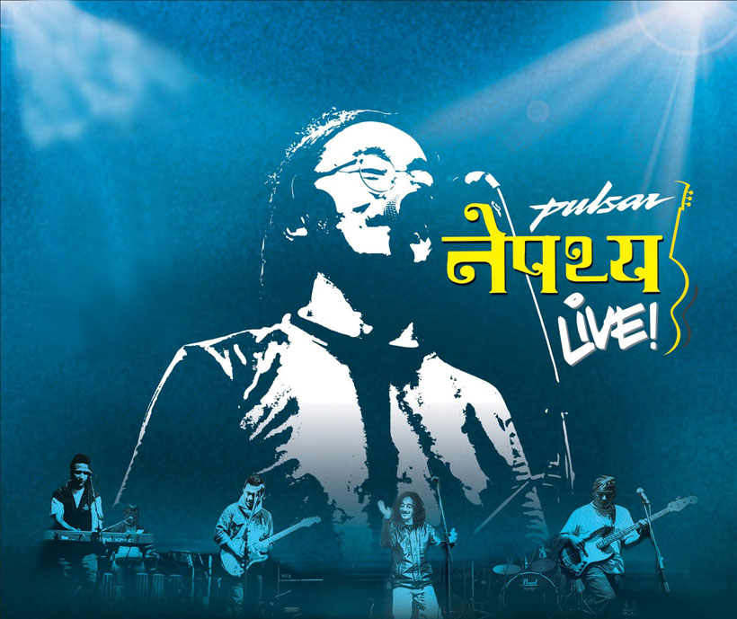 Nepathya to perform at Tundikhel