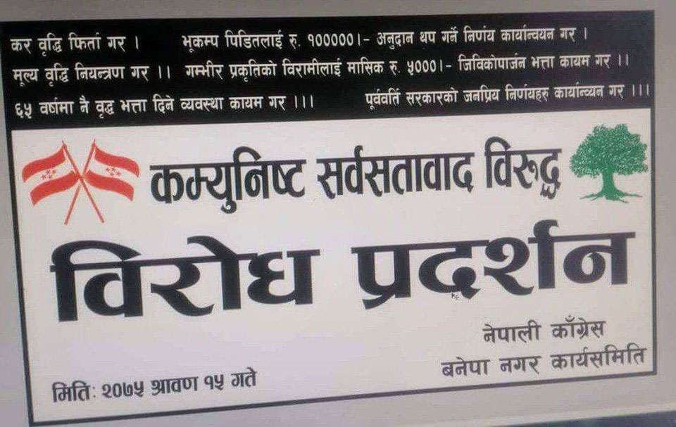 Nepali Congress to 'rise' against the government today