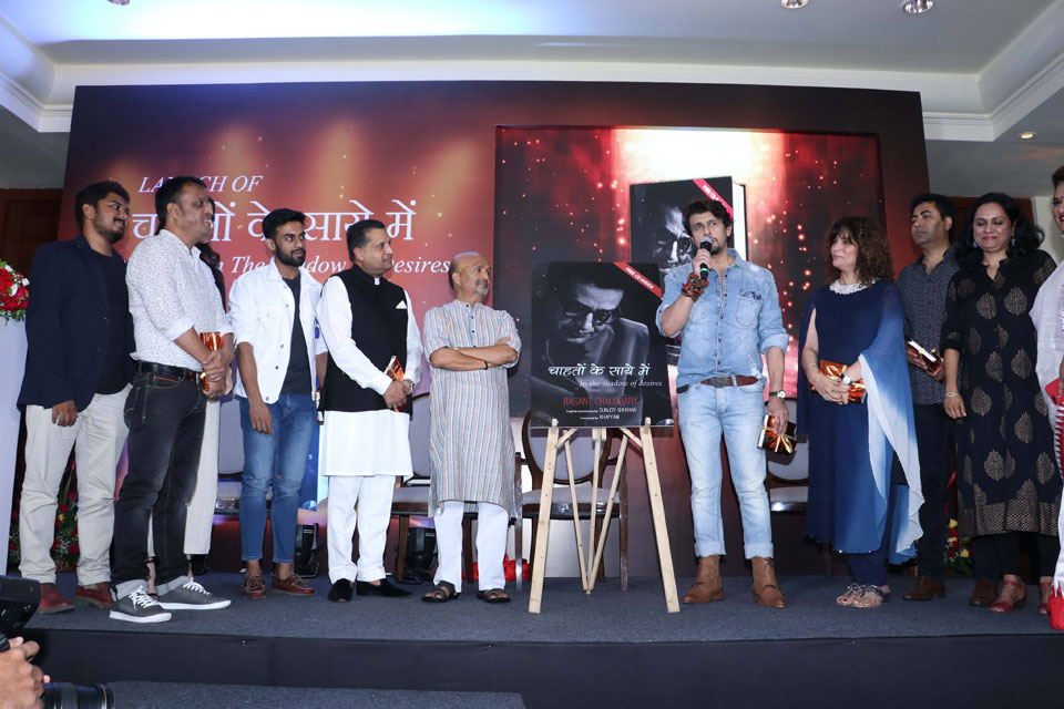 Sonu Nigam unveils Basant Chaudhary's book
