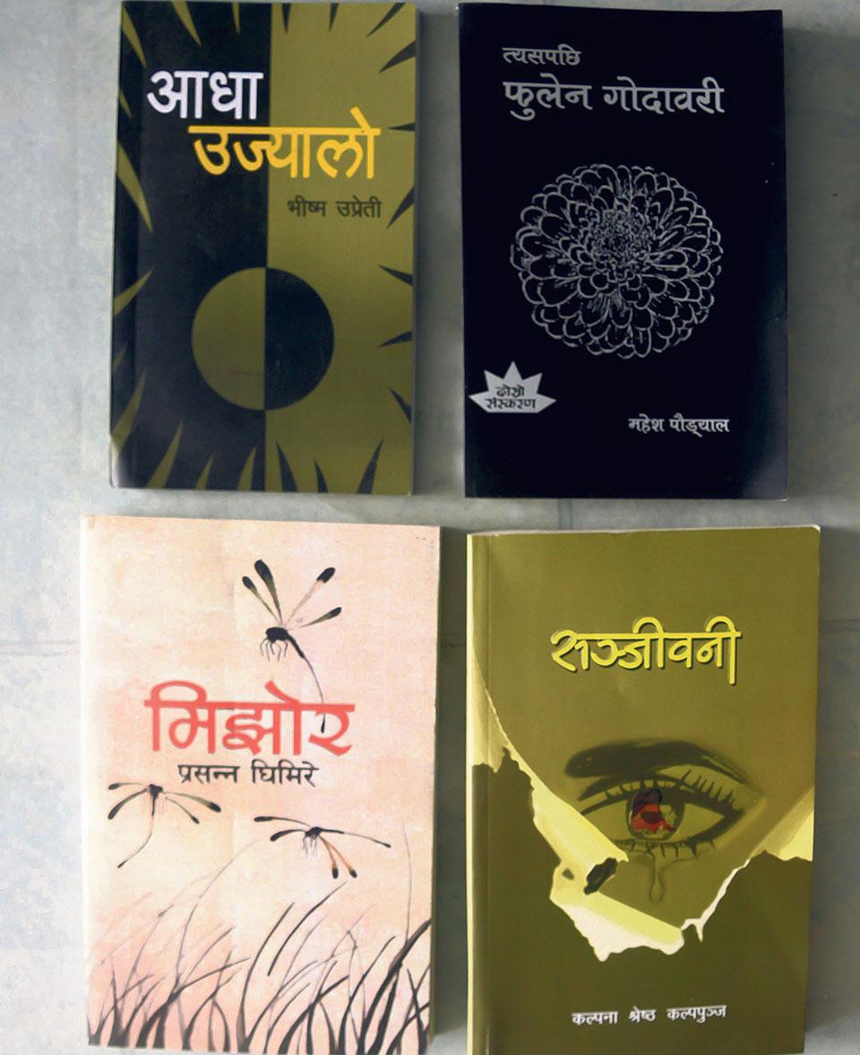 """Four books short listed for """"Bimal Smriti Puraskar"""""""