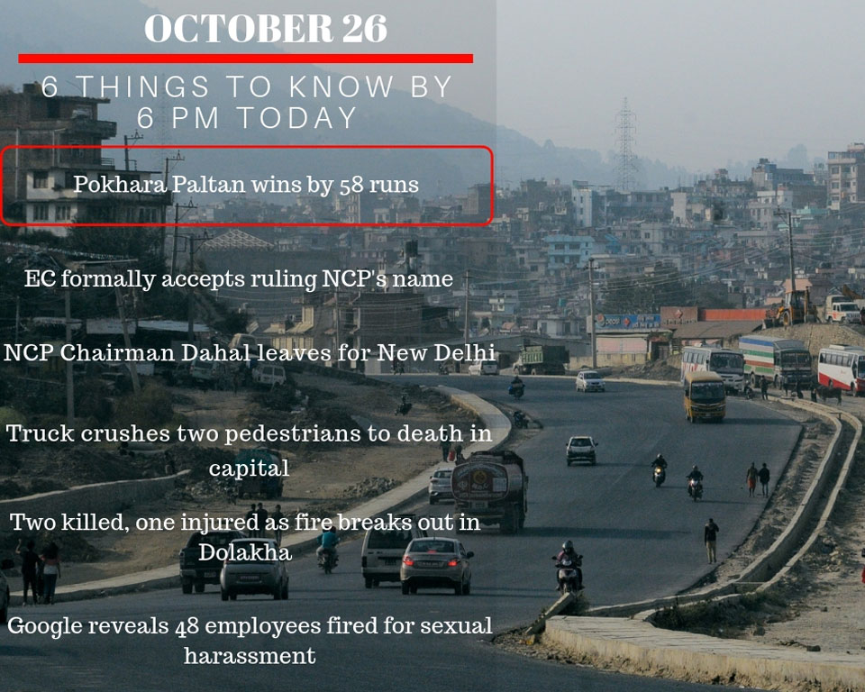 Oct 26: Six things to know by 6 PM today