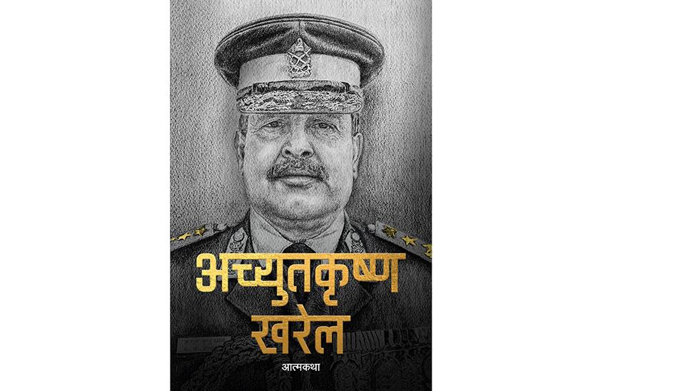 Former IGP Achyut Krishna Kharel's autobiography being published
