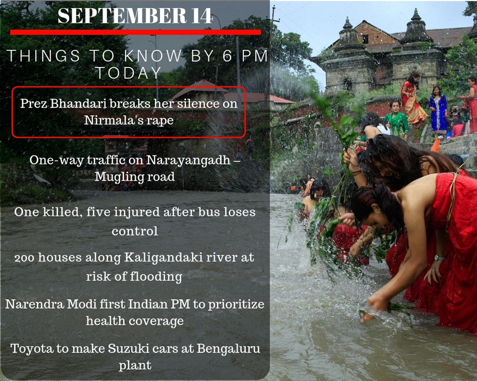 Sept 14: 6 things to know by 6 PM