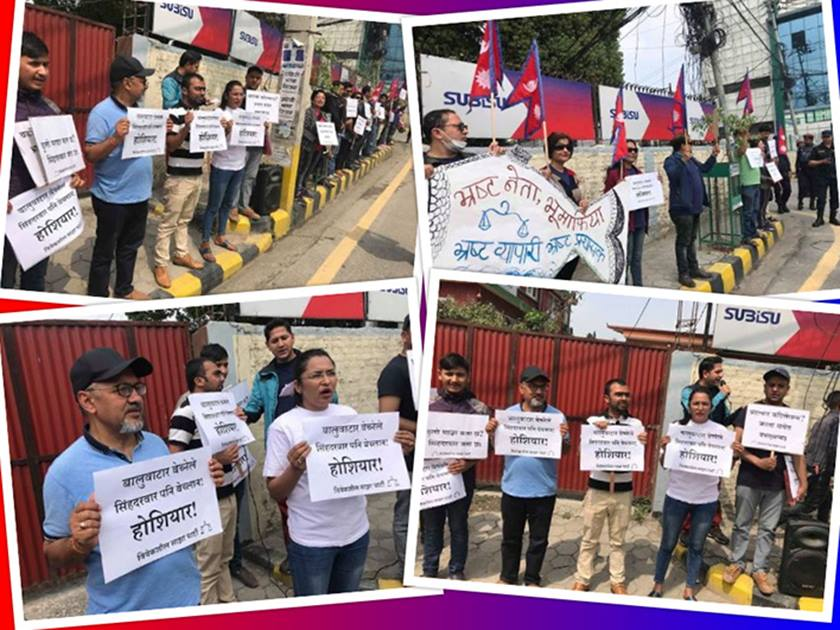 Bibeksheel Sajha party stages demonstration in protest of Lalita Niwas land grab case