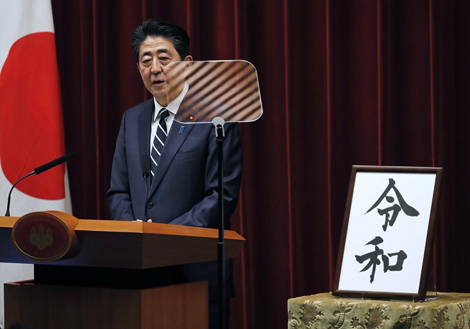 Naruhito era will use name 'Reiwa,' to mean pursuing harmony