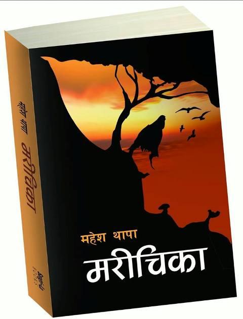 Mahesh Thapa's 'Marichika' released