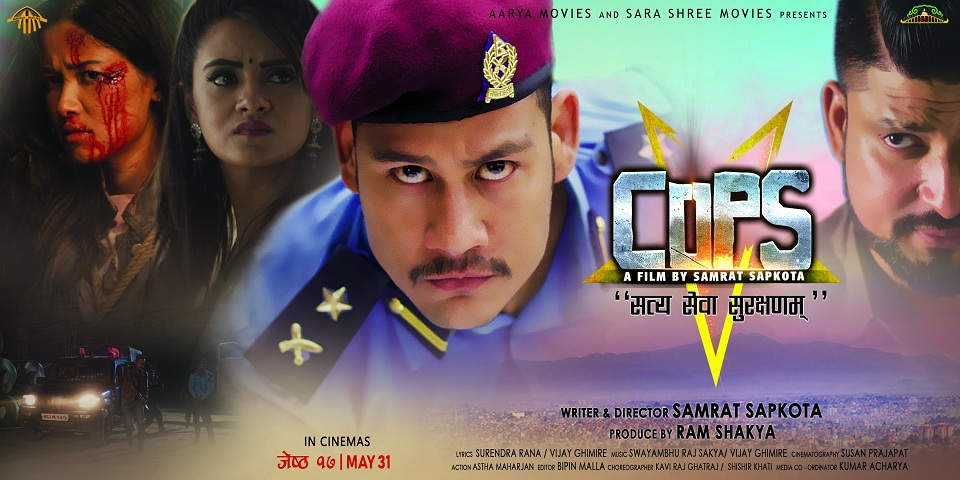 First look of 'Cops' released