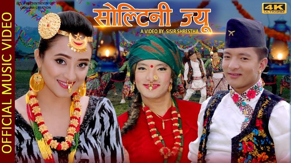 'Soltini Jyu' features a male version of 'Fulandeko Aama'