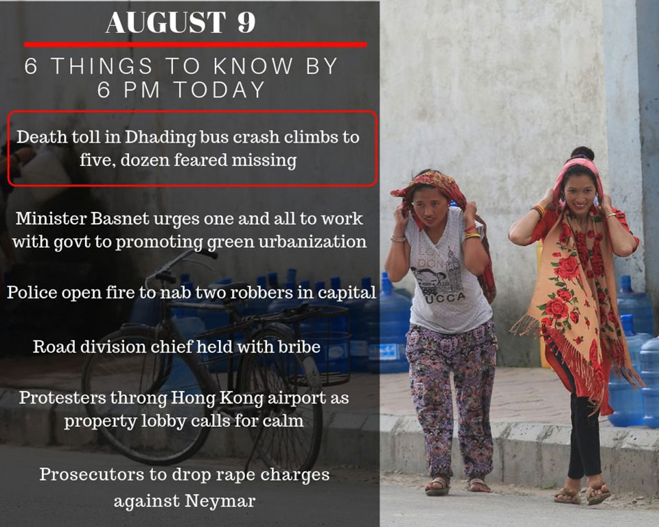 Aug 9: 6 things to know by 6 PM today
