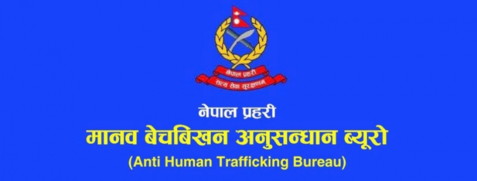 Human trafficking racket busted