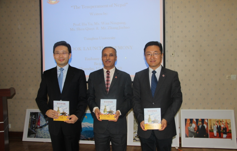 Book on Nepal's natural heritage launched in Beijing