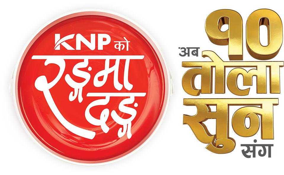 KNP 'Ranga Maa Danga' scheme launched