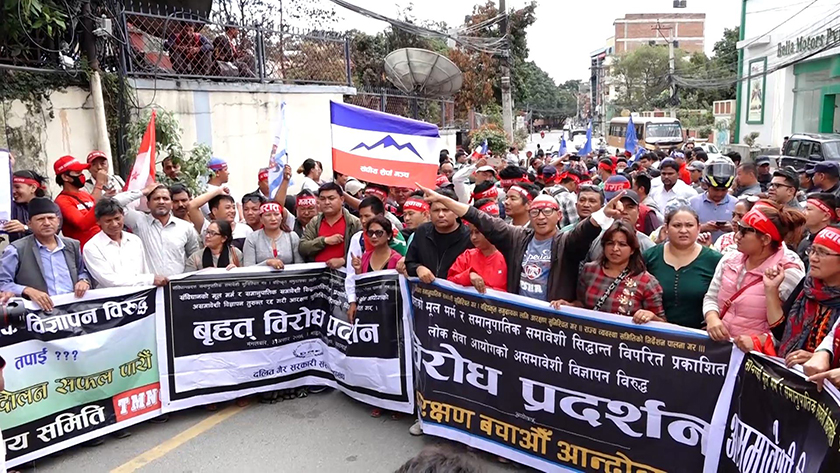 Demonstration at Baluwatar demanding implementation of reservation