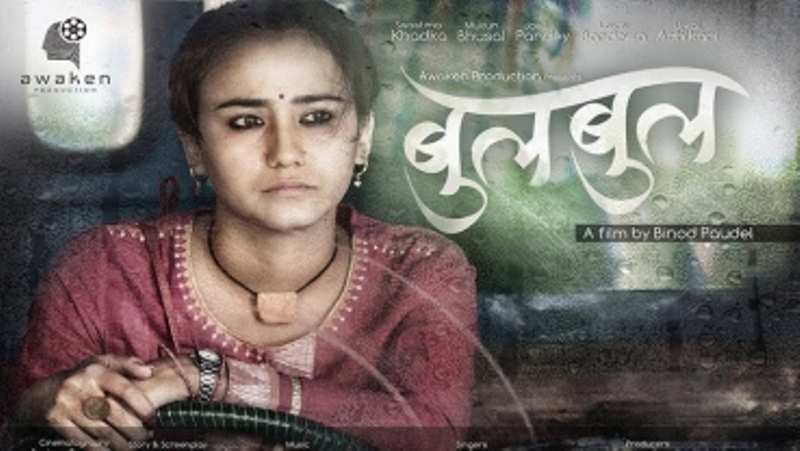 Nepali movie 'Bulbul' to represent Nepal in 92nd Academy Awards