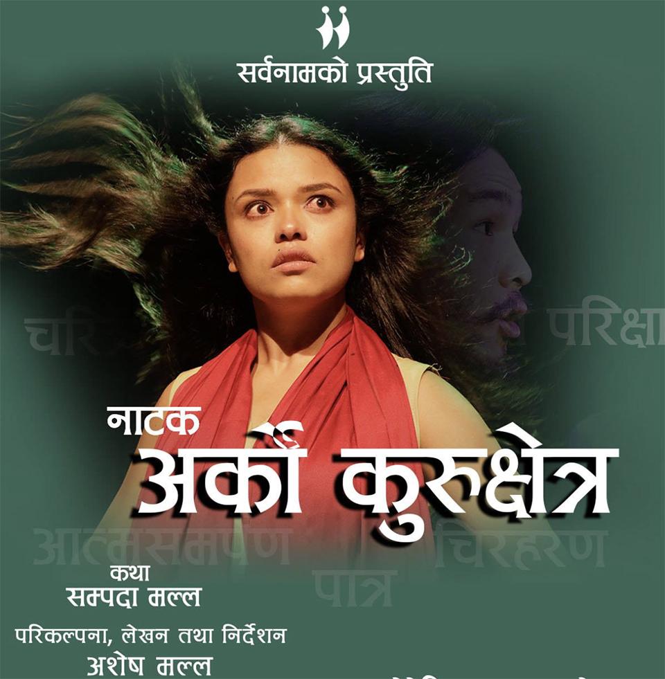 Sarwanam Theatre all set for Arko Kurukshetra