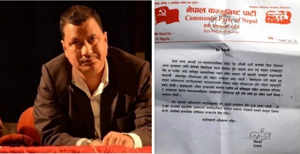 Chand-led NCP claims responsibility for Dhangadhi explosion