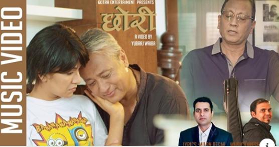 Deep Shrestha releases new song 'Chori'