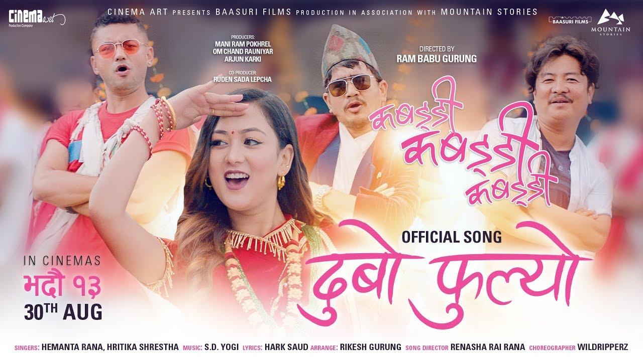 My City - 'Kabaddi Kabaddi Kabaddi' premiers its first song