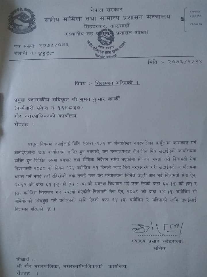 Chief Administrative Officer Karki suspended