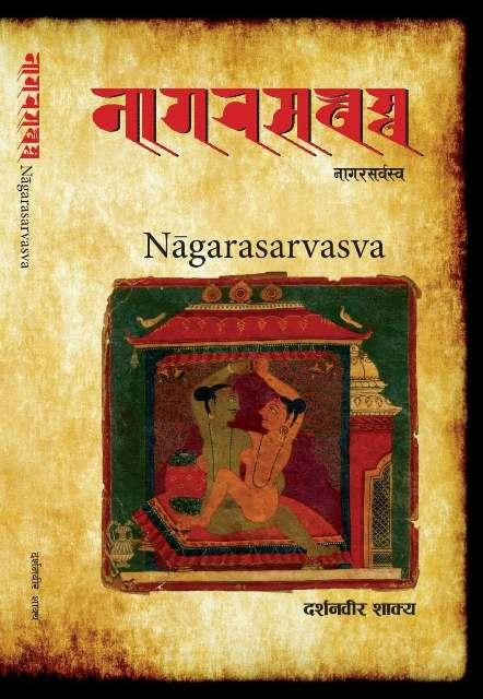 Darshanbir Shakya 's Nagarasarvasva Launched