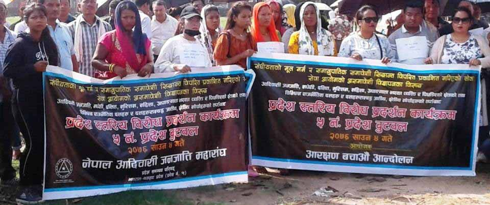 NEFIN stages protest against PSC exam in Butwal