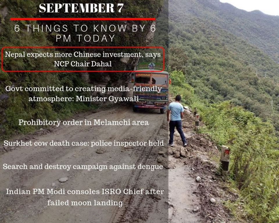 Sept 7: 6 things to know by 6 PM today