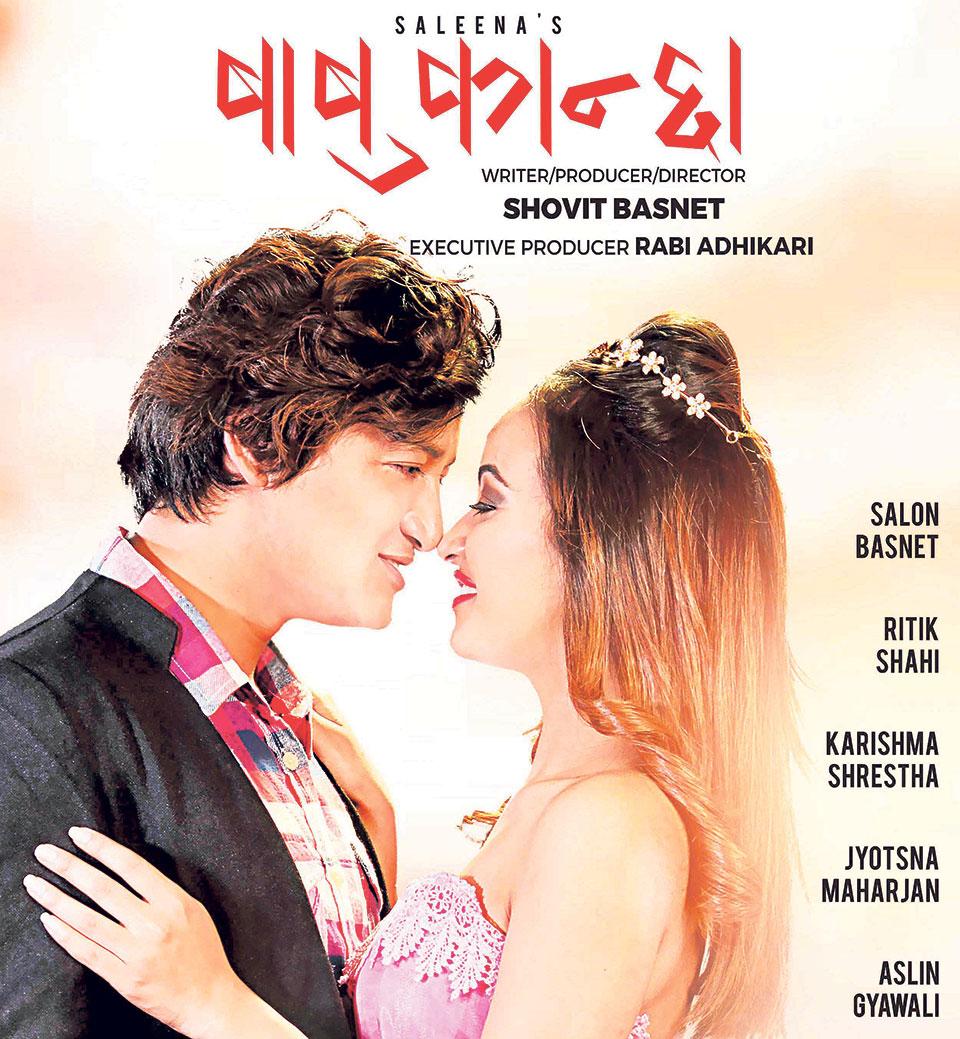 Revealing 'Babu Kancha's' first look