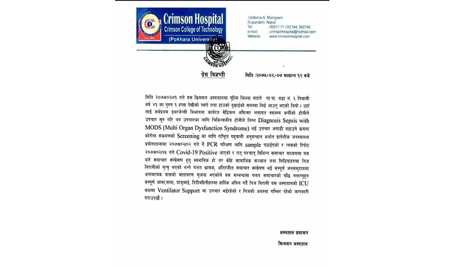 Health Ministry refutes rumor of third COVID-19 death in Nepal