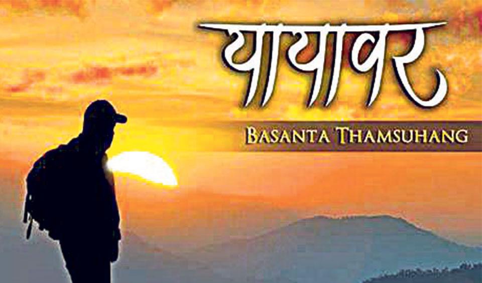 Basanta Thamsuhang launches 'Yayabar'