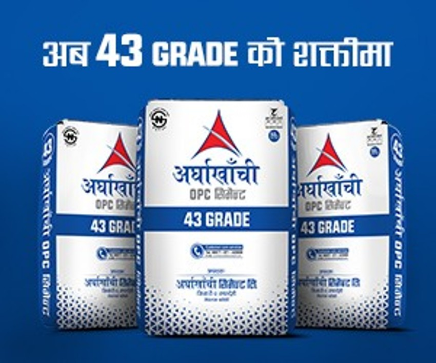 Arghakhachi Cement to issue IPO next FY