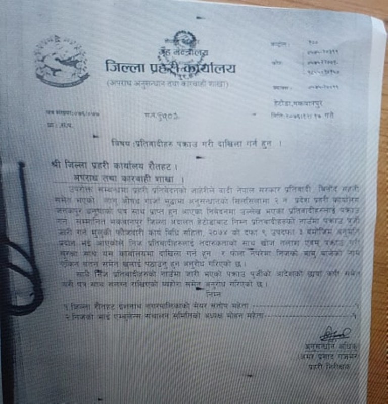 Arrest warrant issued against Ishnath municipal mayor  Mehata and his brother